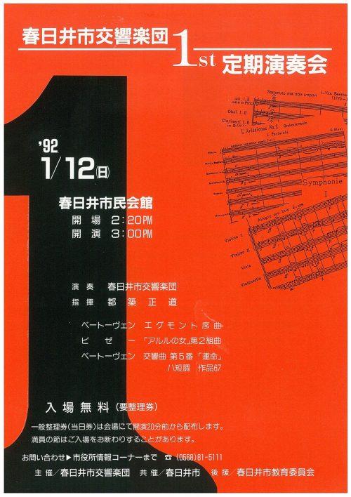 第1回春日井市交響楽団定期演奏会チラシ