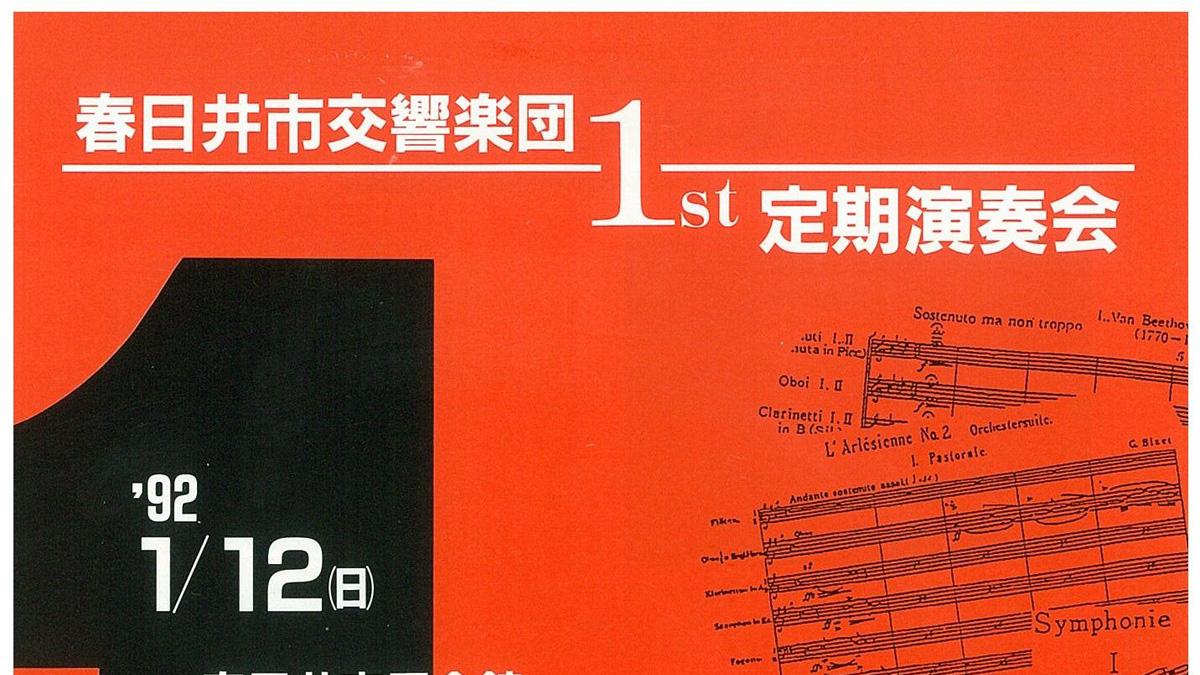 第1回春日井市交響楽団定期演奏会アイキャッチ