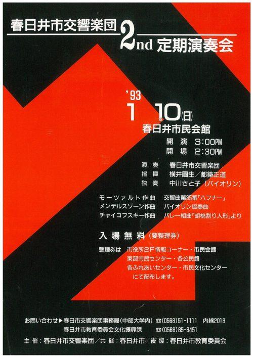 第2回春日井市交響楽団定期演奏会チラシ
