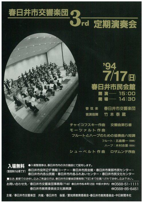 第3回春日井市交響楽団定期演奏会チラシ