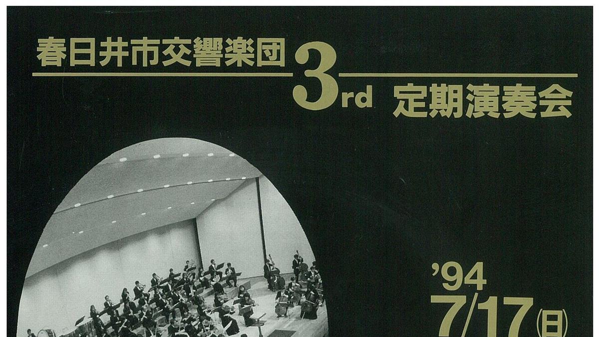 第3回春日井市交響楽団定期演奏会アイキャッチ