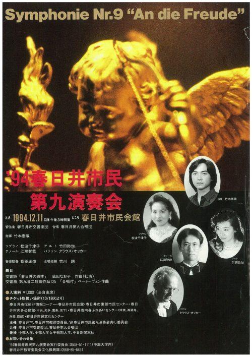 1994春日井市民第九演奏会チラシ