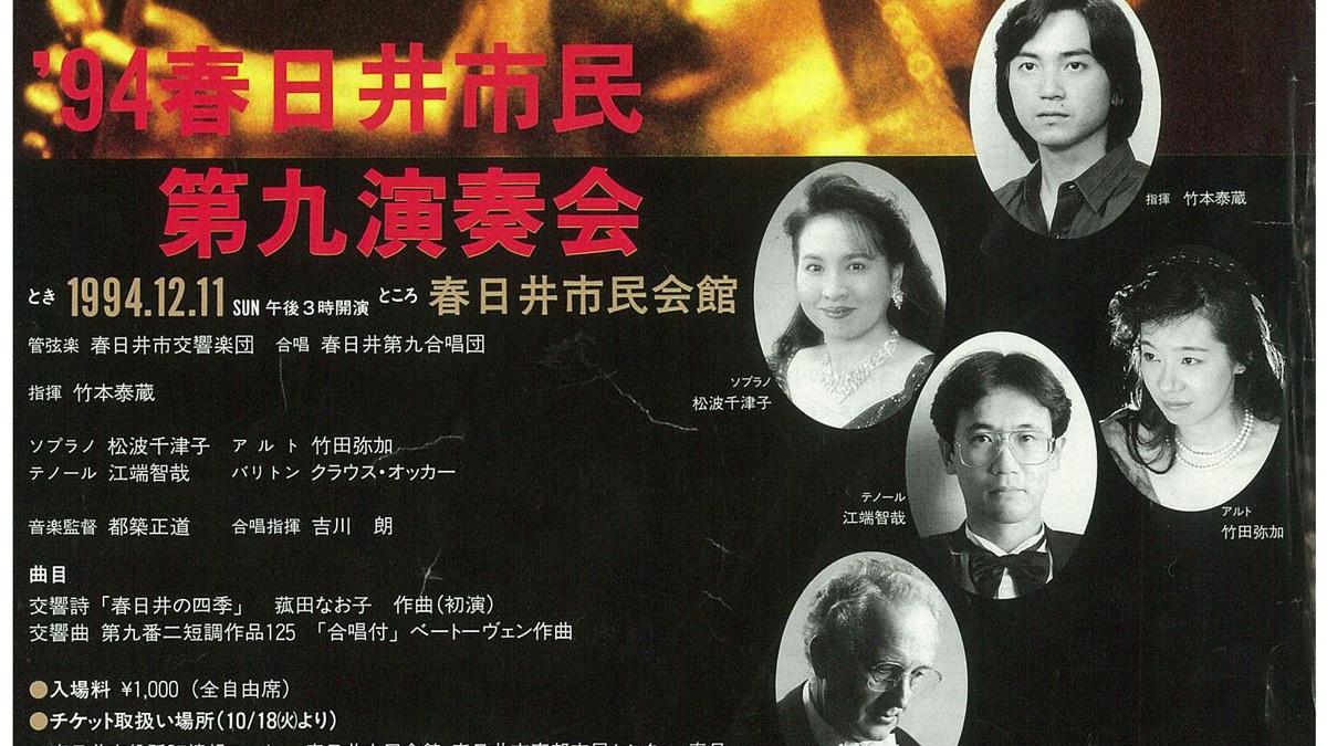 1994春日井市民第九演奏会アイキャッチ