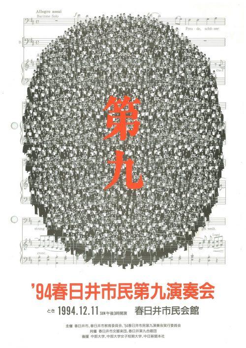 1994春日井市民第九演奏会プログラム