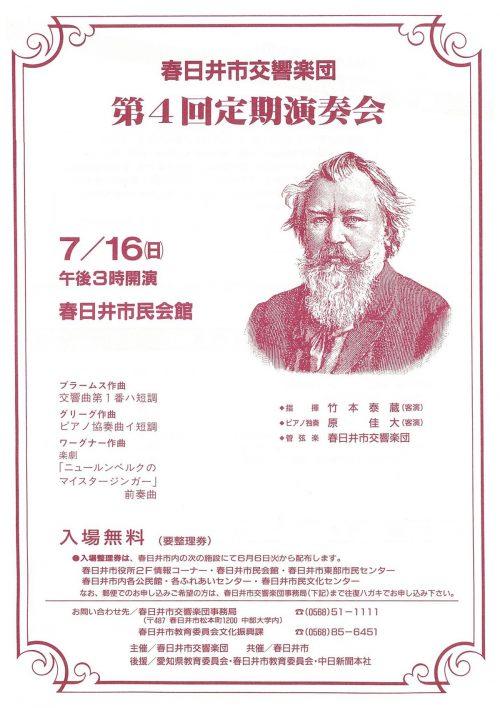 第4回春日井市交響楽団定期演奏会チラシ