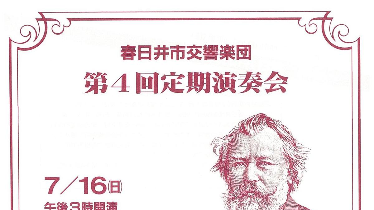 第4回春日井市交響楽団定期演奏会アイキャッチ
