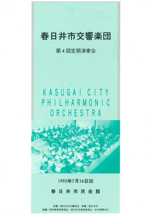 第4回春日井市交響楽団定期演奏会プログラム