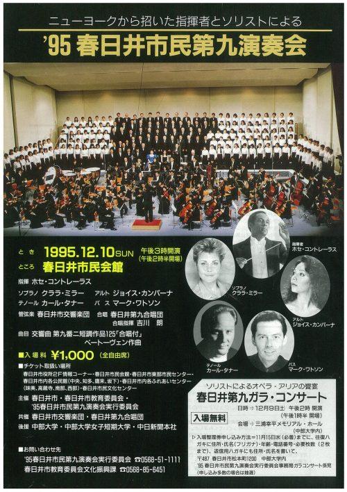 1995春日井市民第九演奏会チラシ
