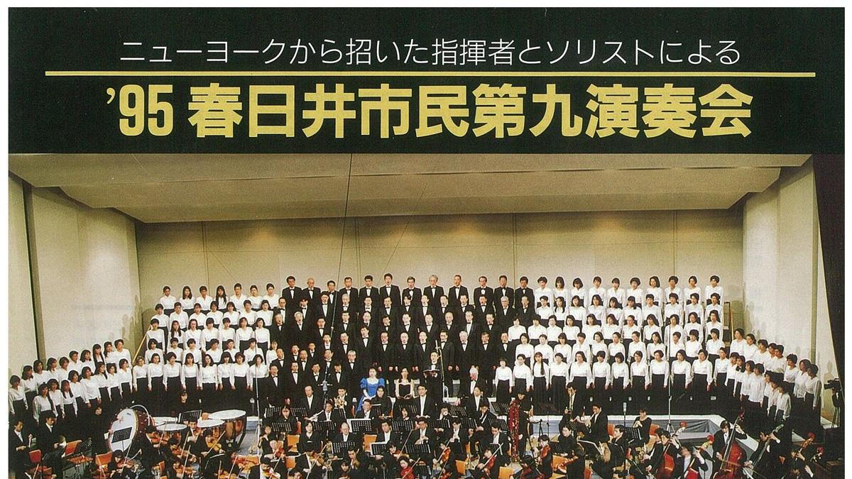 1995春日井市民第九演奏会アイキャッチ