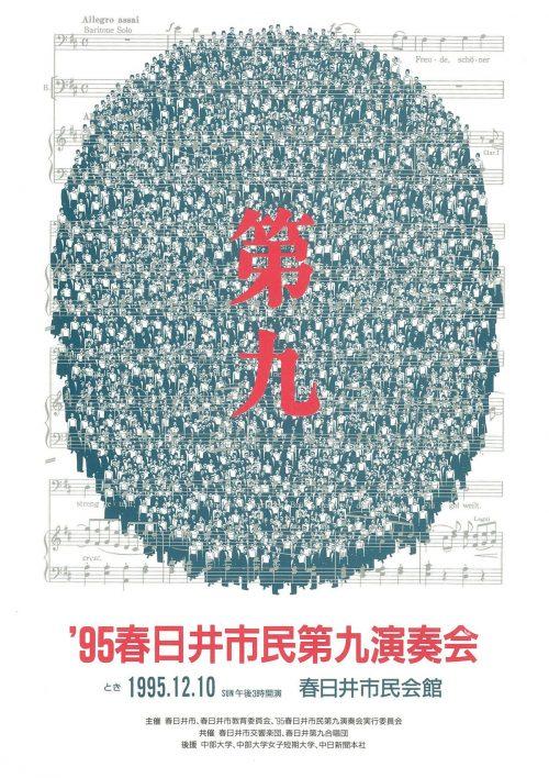 1995春日井市民第九演奏会プログラム