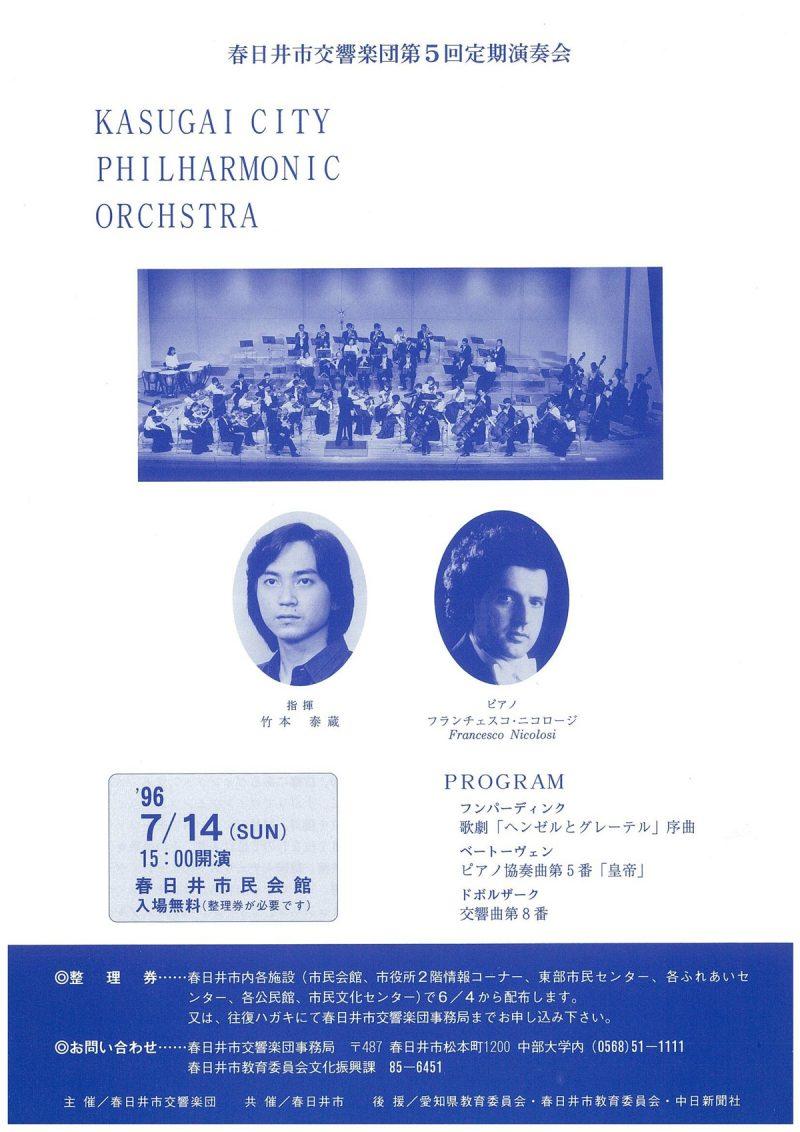 第5回春日井市交響楽団定期演奏会チラシ