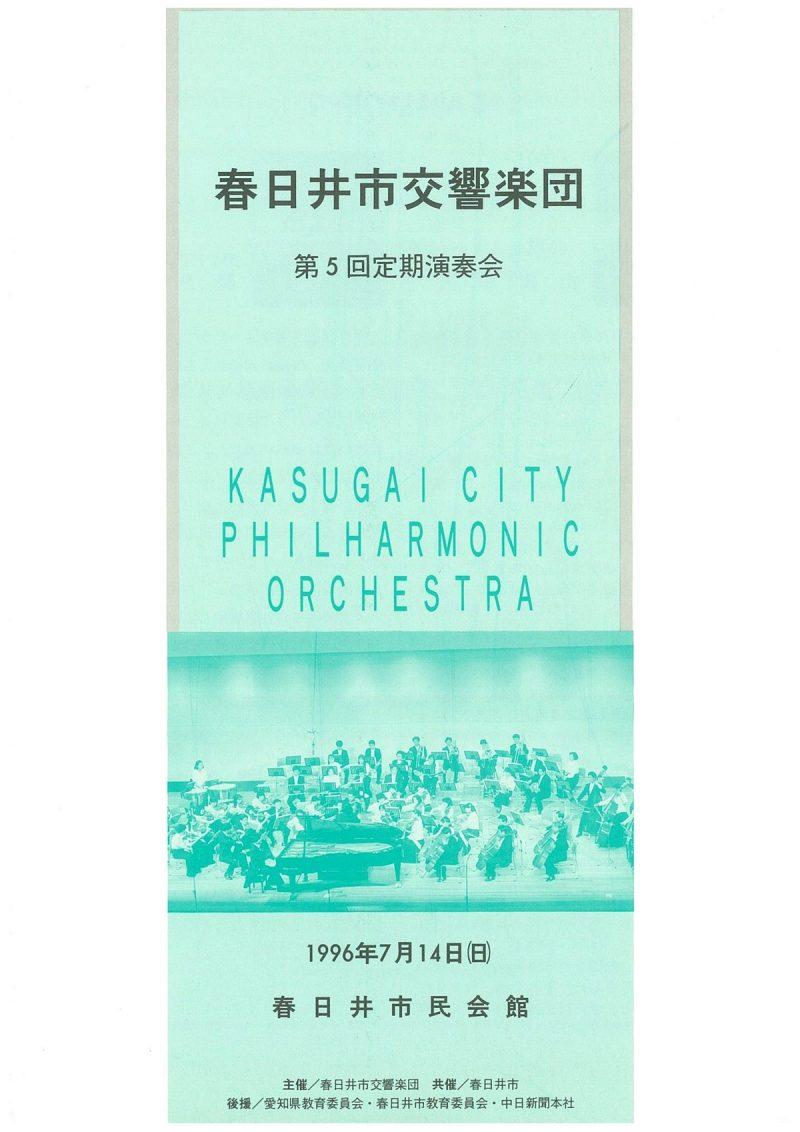 第5回春日井市交響楽団定期演奏会プログラム