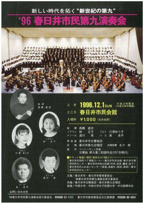 1996春日井市民第九演奏会チラシ