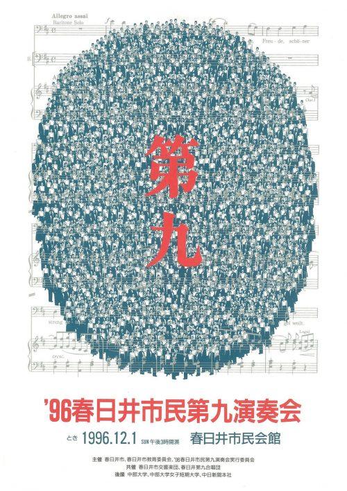 1996春日井市民第九演奏会プログラム