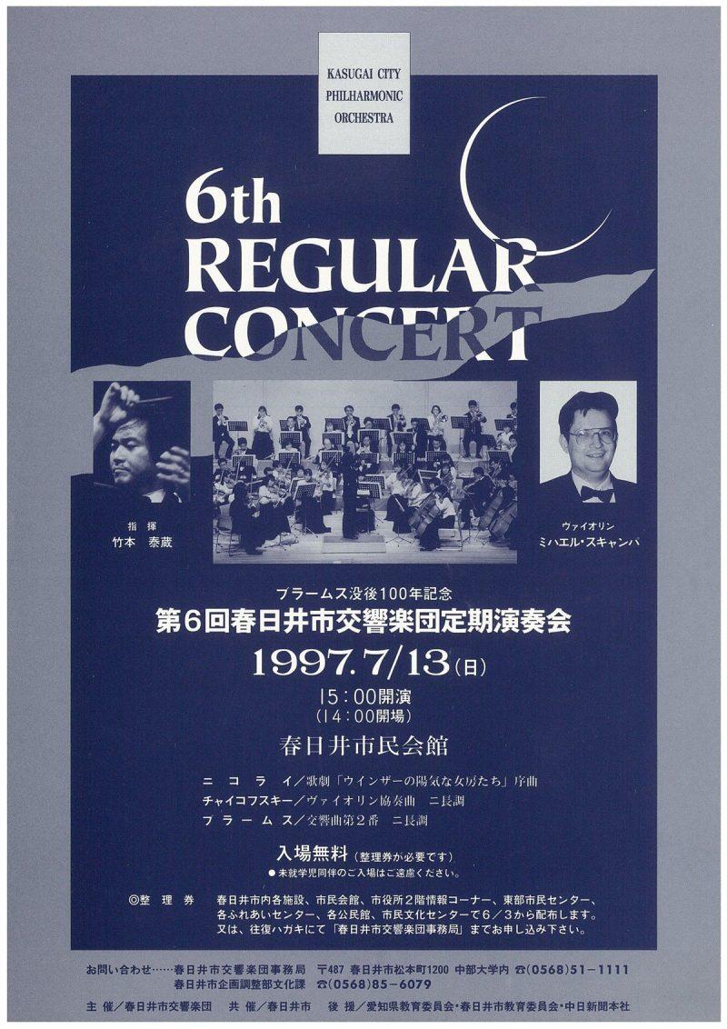 第6回春日井市交響楽団定期演奏会チラシ