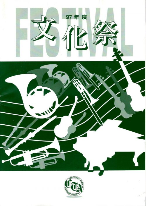 中部楽器技術専門学校文化祭プログラム