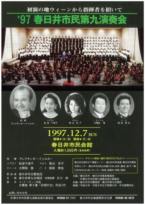 1997春日井市民第九演奏会チラシ