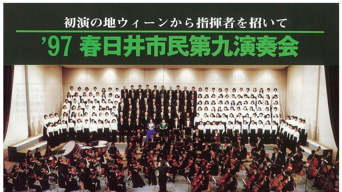 1997春日井市民第九演奏会アイキャッチ