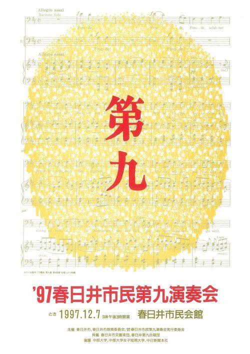 1997春日井市民第九演奏会プログラム