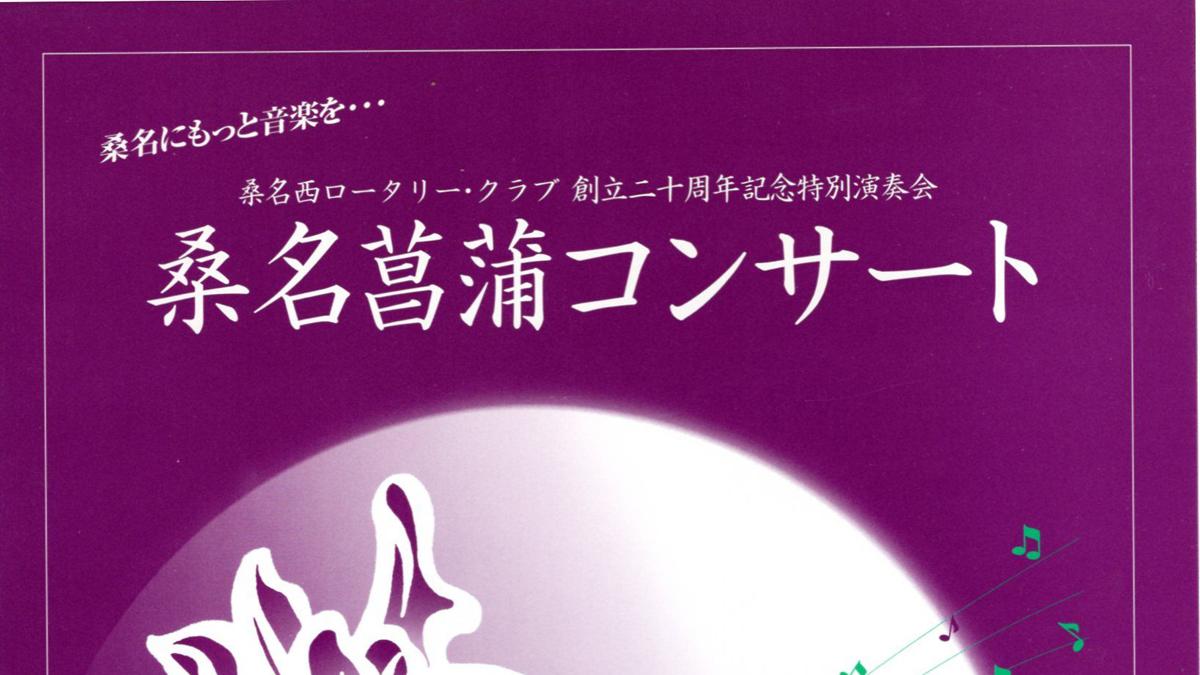 桑名菖蒲コンサートアイキャッチ