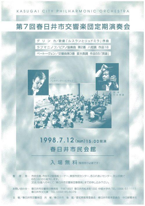 第7回春日井市交響楽団定期演奏会チラシ