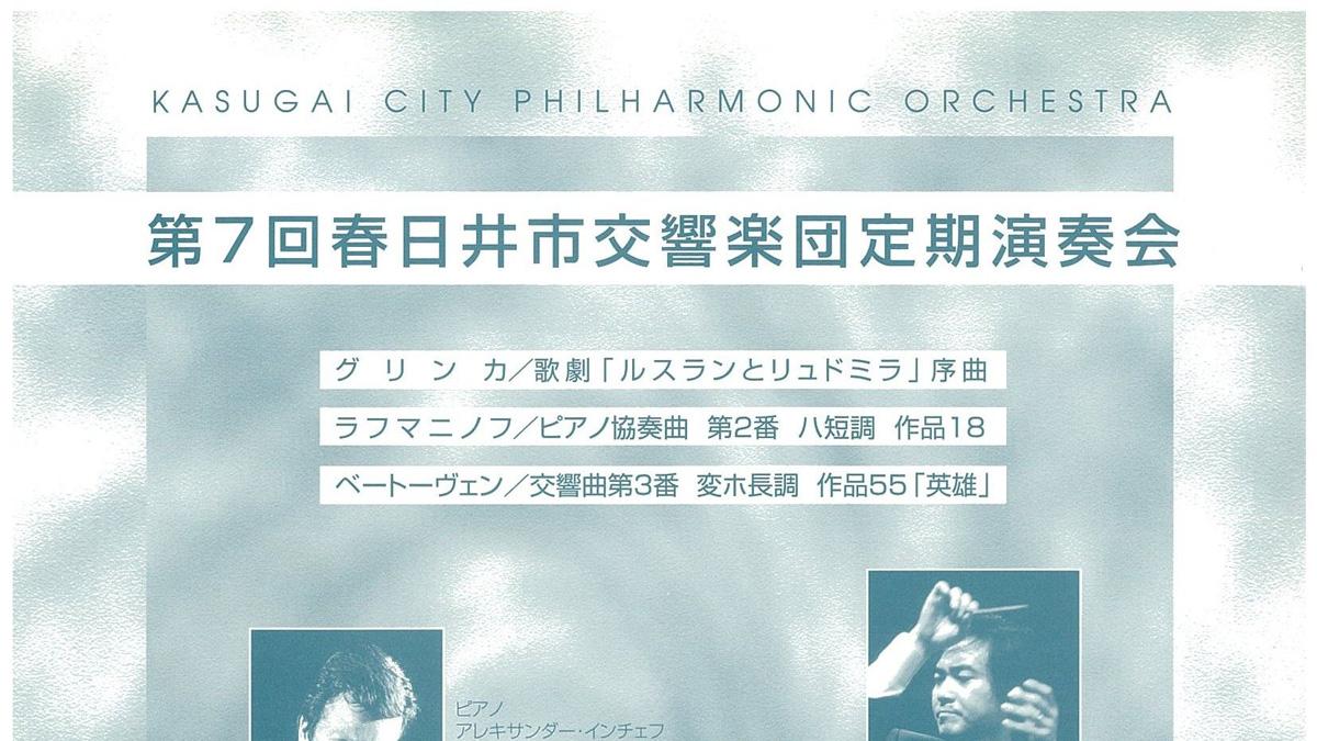 第7回春日井市交響楽団定期演奏会アイキャッチ