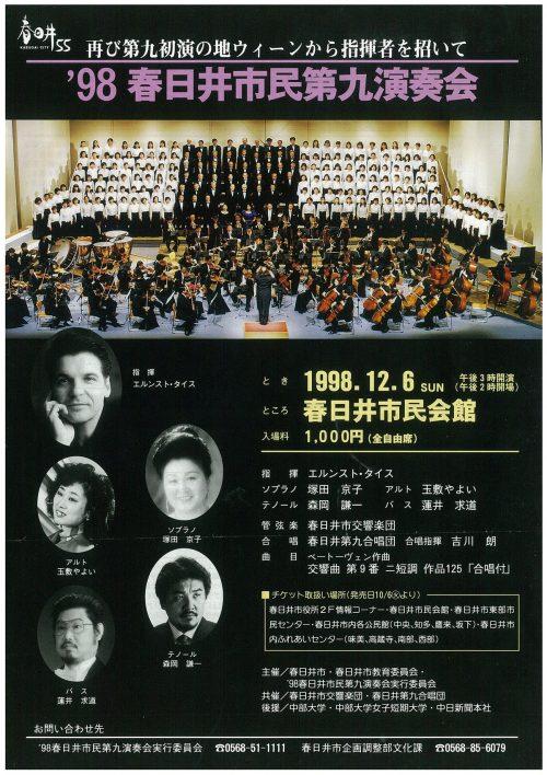 1998春日井市民第九演奏会チラシ