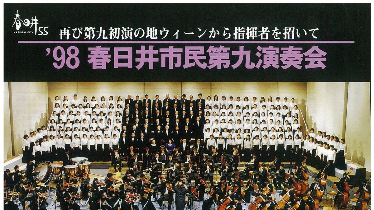 1998春日井市民第九演奏会アイキャッチ