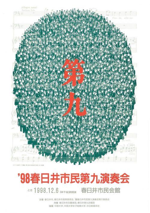 1998春日井市民第九演奏会プログラム