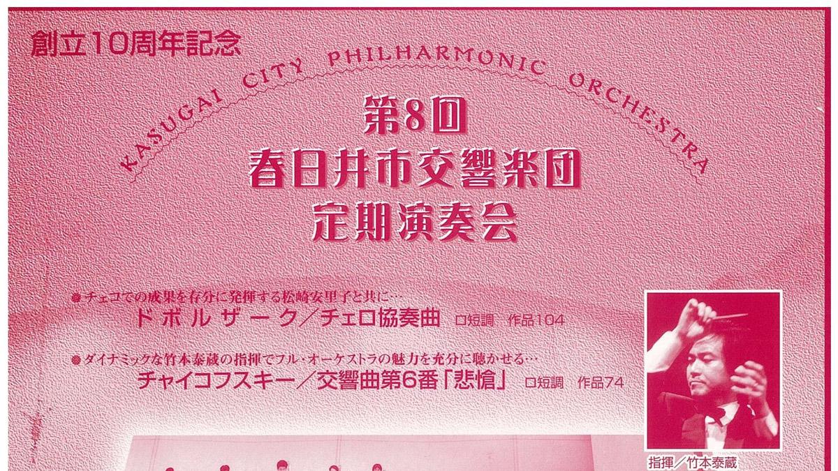 第8回春日井市交響楽団定期演奏会アイキャッチ