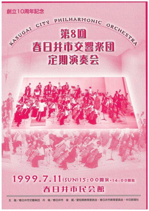 第8回春日井市交響楽団定期演奏会プログラム