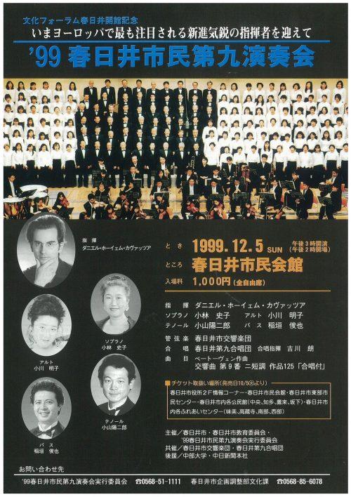 1999春日井市民第九演奏会チラシ
