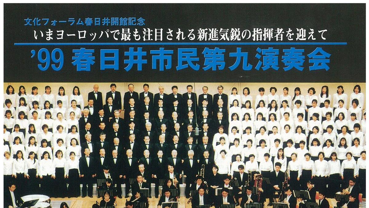 1999春日井市民第九演奏会アイキャッチ