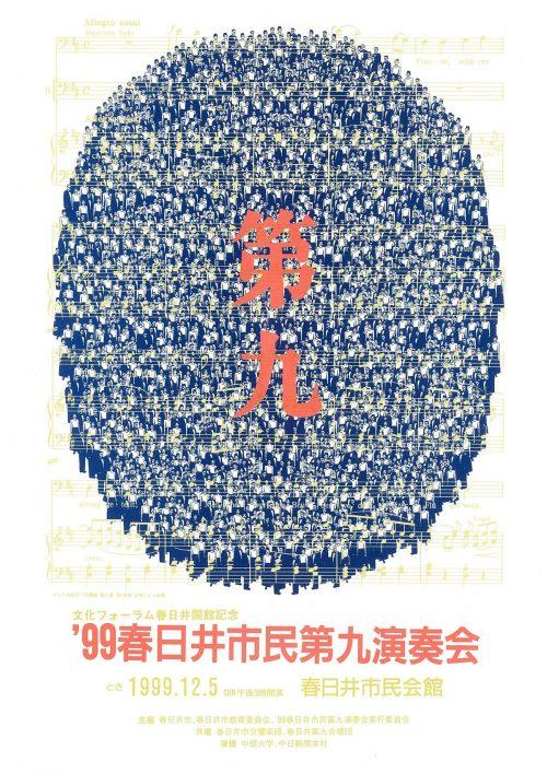 1999春日井市民第九演奏会プログラム