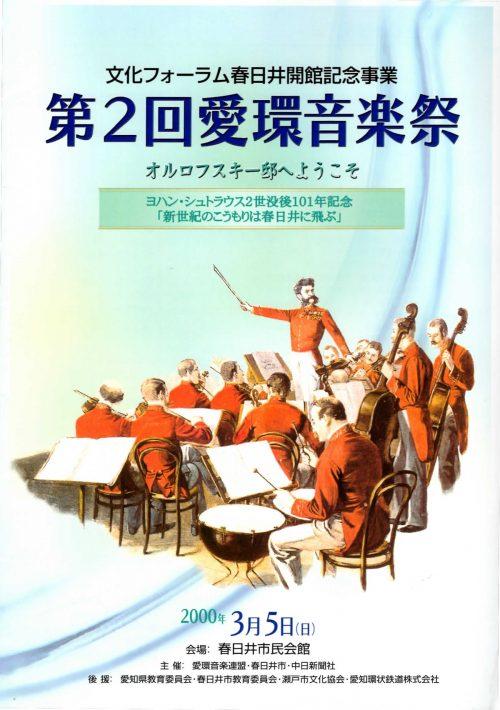 第2回愛環音楽祭プログラム