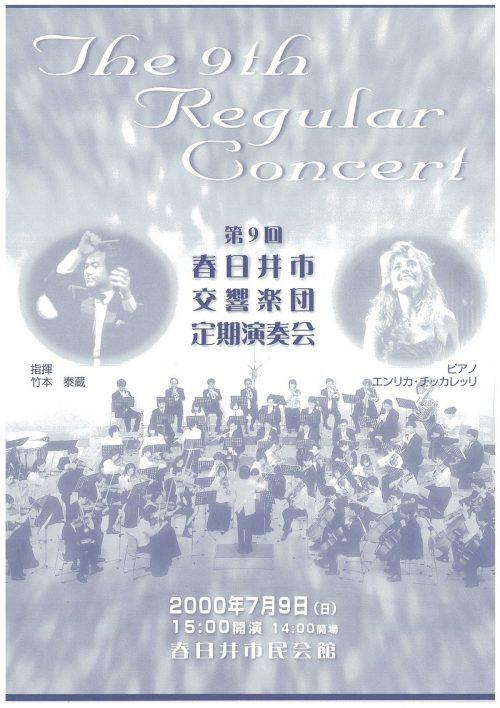 第9回春日井市交響楽団定期演奏会プログラム