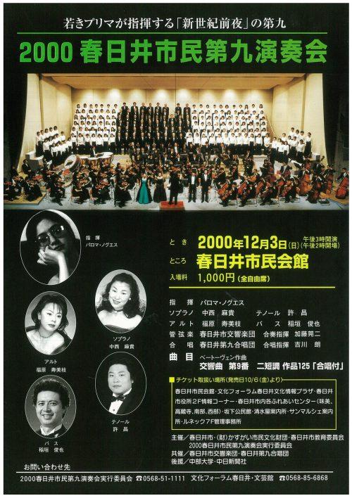 2000春日井市民第九演奏会チラシ