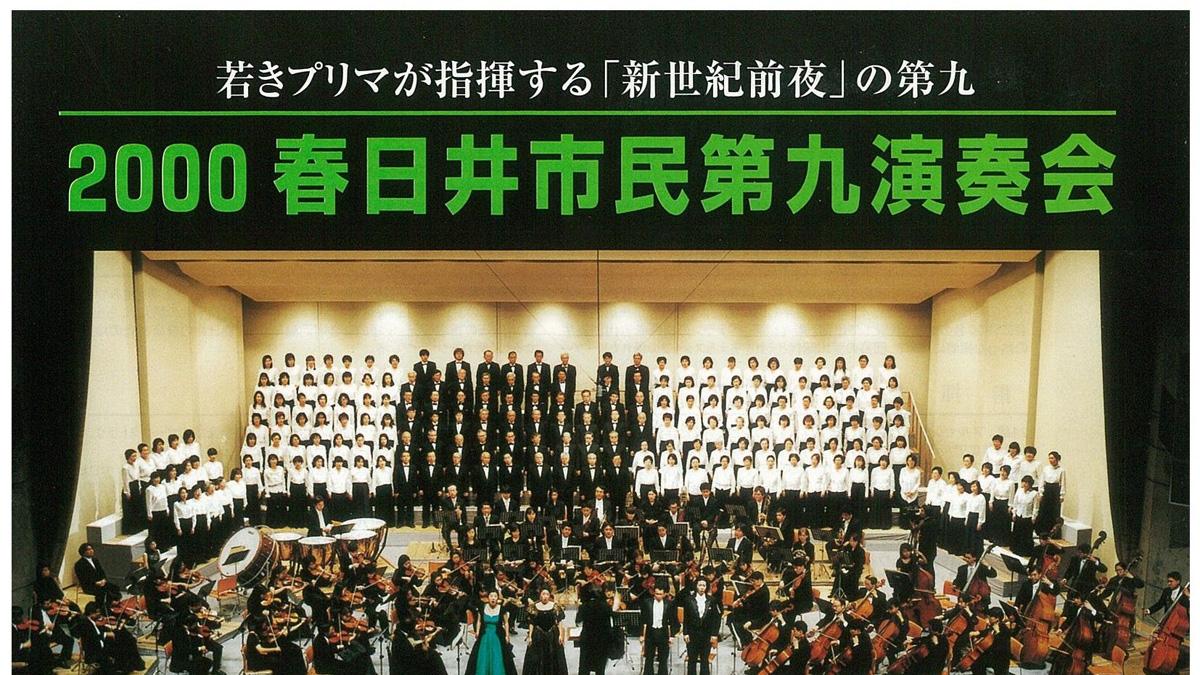 2000春日井市民第九演奏会アイキャッチ