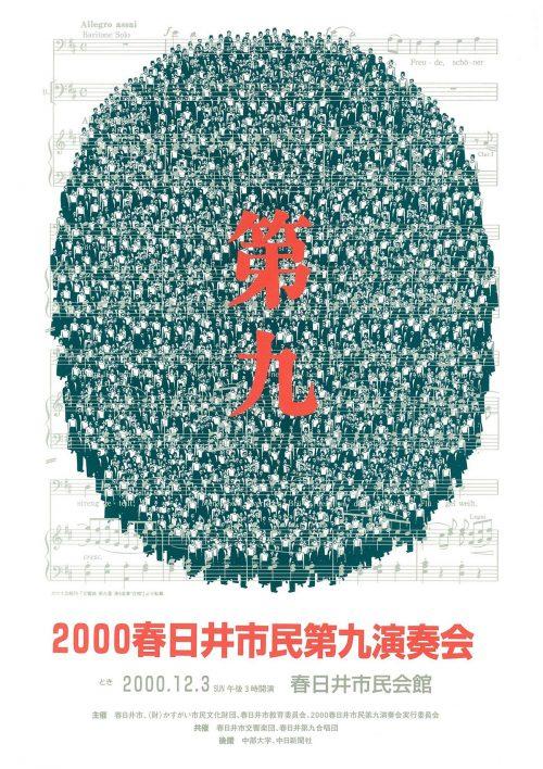 2000春日井市民第九演奏会プログラム