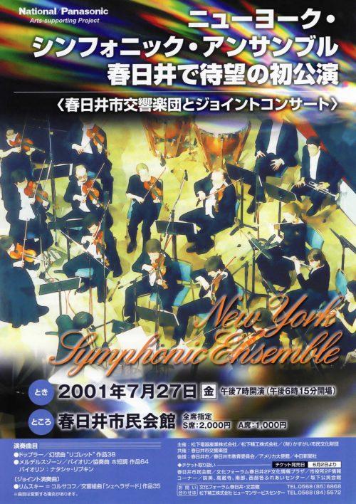 ニューヨーク・シンフォニック・アンサンブル<春日井市交響楽団とジョイントコンサート>チラシ