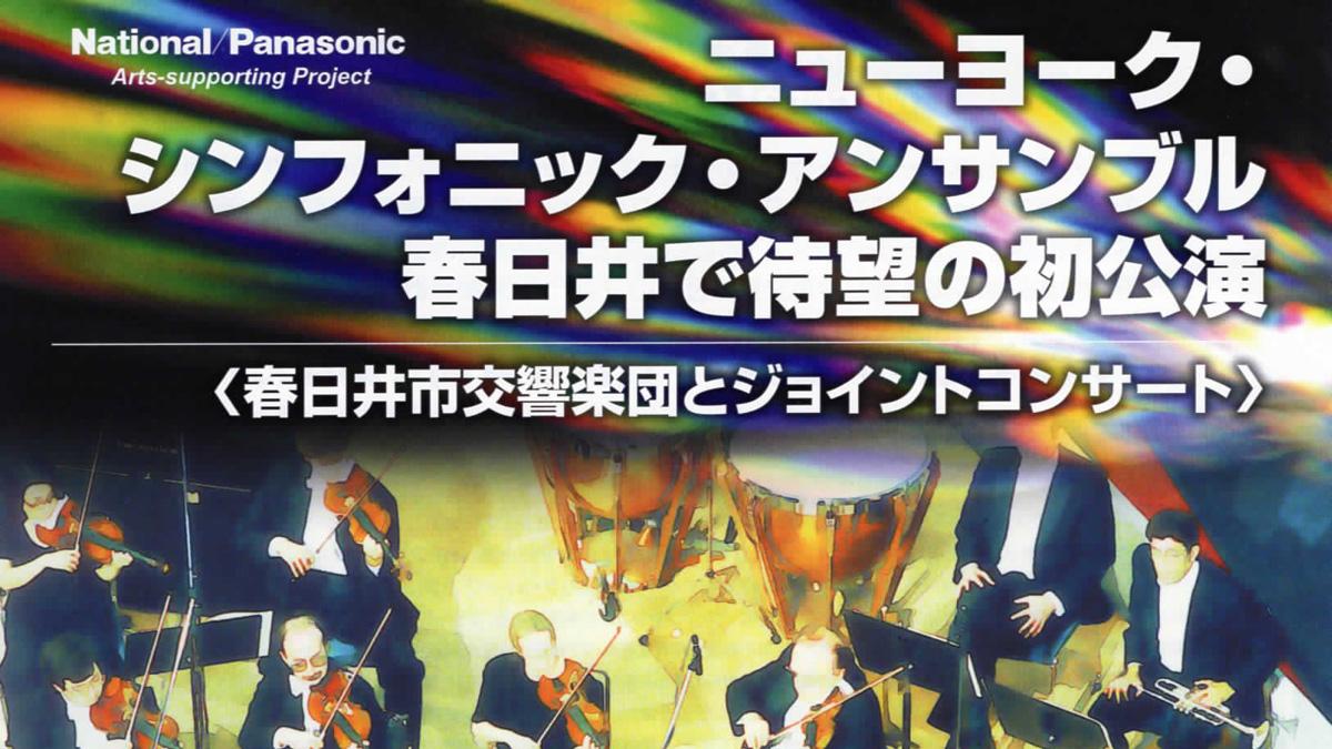 ニューヨーク・シンフォニック・アンサンブル<春日井市交響楽団とジョイントコンサート>アイキャッチ