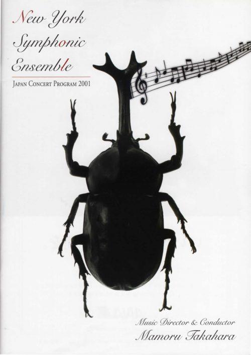 ニューヨーク・シンフォニック・アンサンブル<春日井市交響楽団とジョイントコンサート>プログラム