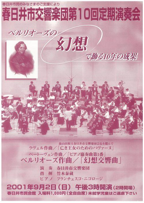 第10回春日井市交響楽団定期演奏会チラシ