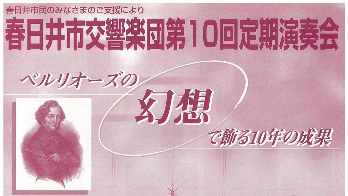 第10回春日井市交響楽団定期演奏会アイキャッチ