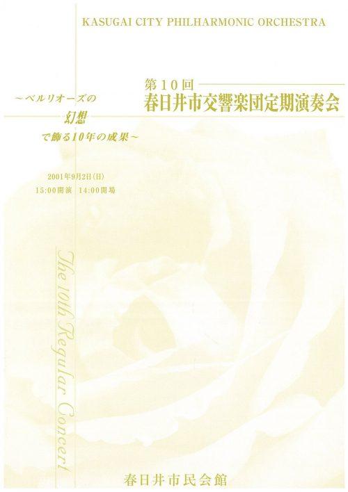 第10回春日井市交響楽団定期演奏会プログラム