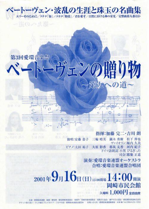 第3回愛環音楽祭「ベートーヴェンの贈りもの」チラシ