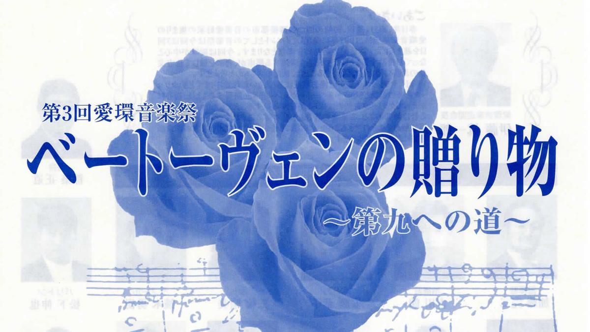第3回愛環音楽祭「ベートーヴェンの贈りもの」アイキャッチ
