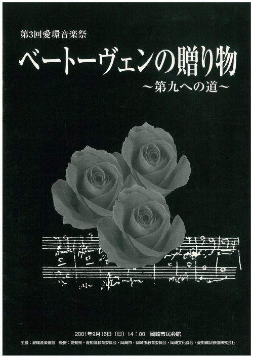 第3回愛環音楽祭「ベートーヴェンの贈りもの」プログラム