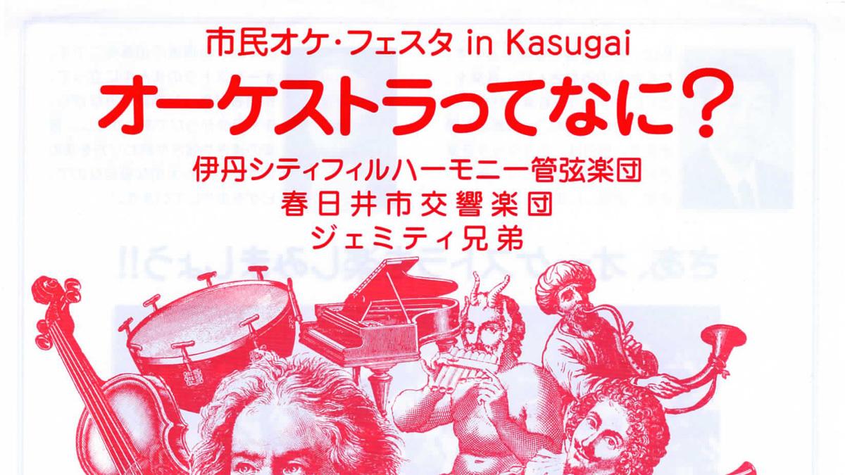 市民オケ・フェスタ in Kasugai アイキャッチ