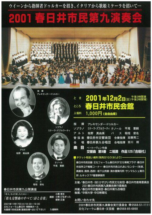 2001春日井市民第九演奏会チラシ